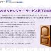 【悲報】Yahoo!メッセンジャーサービス終了のお知らせ