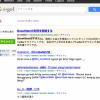 G○○gle検索画面に偽装したTwitterサービス「BossKitter」