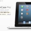 究極のiPad用キーボードケース「ClamCase Pro」