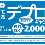 「はじめてはじめるデプロイキャンペーン」でAmazonギフト券2000円ゲット