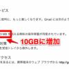 Gmailの容量がいつの間にか7.5GB→10GBに増加