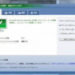 Microsoft製アンチウィルスソフト「Microsoft Security Essentials」