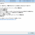 「iOS 6.0.1」リリース