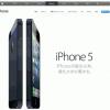 iPhone5発表。14日予約開始。21日発売。