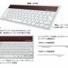 ロジクールよりソーラー充電式のApple製品用キーボード&iPad用ケース