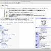 Wikipediaオフラインリーダーの決定版「Kiwix」