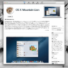 「OS X Mountain Lion」販売開始!!