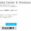 期間限定無料の「Windows 8 Windows Media Center Pack」のプロダクトキーが送られてきません