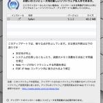 「Safari 5.1.2」公開