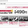 月額490円の定額データ通信サービス「ServersMan SIM 3G 100」