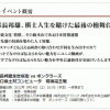 「米長邦雄永世棋聖 vs ボンクラーズ」電王戦 明日1/14(土)決戦