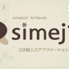 Android向け日本語入力ソフト「Simeji」をバイドゥが買収