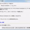 「VMware Workstation 8.0.1」公開
