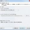 VMwareの「簡易インストール」を使わない方法