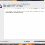 「VMware Fusion 4.1.1」リリース。再びSnow Leopard / Leopardがインストール不可に