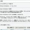 【速報】「VMware Workstation 9.0.0」リリース!