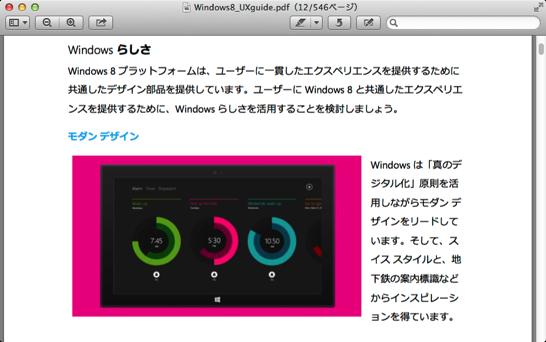 Windows8 UXguide pdf 12 546ページ