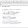 史上最悪のgotoバグを修正した「OS X Mavericks 10.9.2」キタ━(゚∀゚)━!」