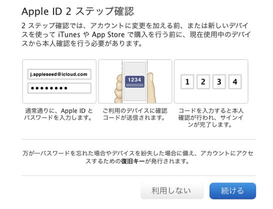 Apple  My Apple ID 4