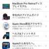 「Apple Store」アプリ内限定の「TETRIS」無料配布キタ━(゚∀゚)━!