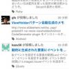 QiitaのiPhoneアプリ「PocketQiita」