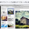 バグ修正および安定性が改善された「Evernote for Mac 5.5.0」リリース