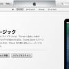 Apple、各種不具合を修正した「iTunes 11.1.5」をリリース