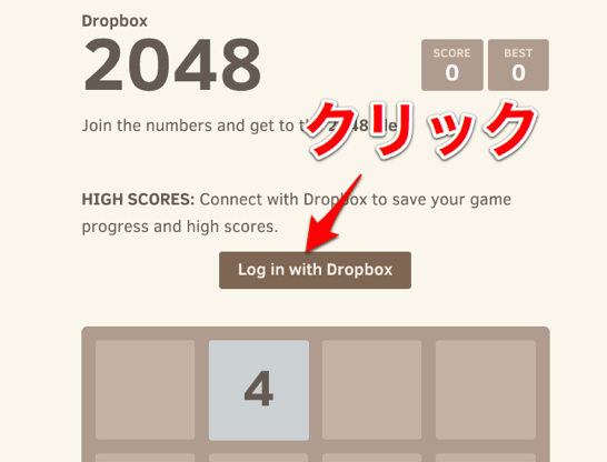 Dropbox 2048