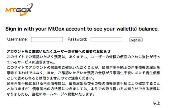 MtGox com