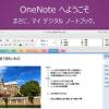 Microsoftのデジタルノートアプリ「OneNote」全プラットフォームで無償化!Mac版を使ってみた