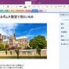 Microsoft、iOS 7デザインの「OneNote for iPad 2.2」リリース