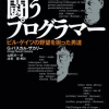 Kindle月替りセールで「闘うプログラマー」のセールキタ━(゚∀゚)━!