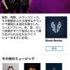 「iTunes Festival」アプリが単独更新され、iOS 7.1リリースされるとの大予言外れる