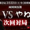【電王戦】「やねうら王」将棋電王トーナメント後ほぼ一から作りなおされていたことが発覚