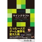 いつの間にかMinecraft本の翻訳版が発売されていた件
