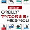 【O'REILLY】オラコレiOS版リリース記念の電子書籍50%オフセール開催中