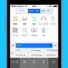 iOS用の新世代検索ランチャー「Seeq+」数日限定の無料セール実施中