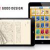 【速報】iPad用の超定番PDFリーダーアプリ「i文庫HD」4周年記念セール開催中