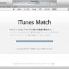 「iTunes Match」って実際どうよ?