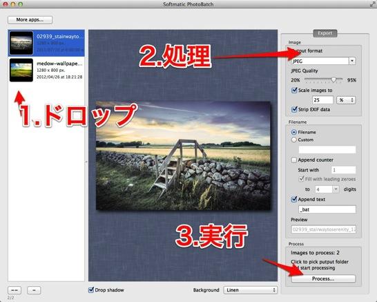 Softmatic PhotoBatch
