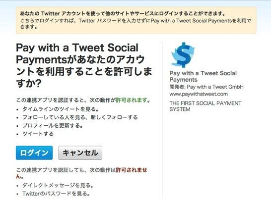 TwitterAuth