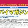 日経Linux「Raspberry Pi」と「ラズパイマガジン」の特別セット販売開始