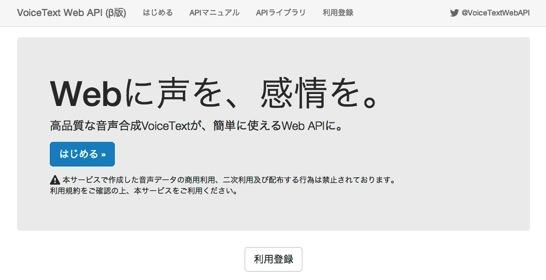 VoiceText Web API 1