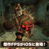 FPSジャンルの傑作ゲーム「Bioshock」iOS版1500円でリリース
