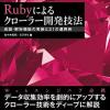 Rubyでスクレイピングしたい人必須の技術書「Rubyによるクローラー開発技法」が出る!