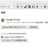 11月リリースのMac版「Chrome 39」完全64ビット化へ 正式アナウンス