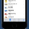 【要チェック】人気パスワード管理アプリ「1Password」のiOS版が初の無料化!