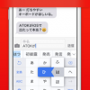 iOSユーザー待望の高精度日本語入力キーボード「ATOK for iOS」リリース