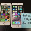 世界初!6段アイコンの「iPhone 6」実機写真が公開される!?