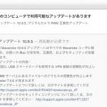 Apple、「OS X Mavericks 10.9.5」正式版リリース SMBサーバーアクセス、VPN接続の信頼性が向上
